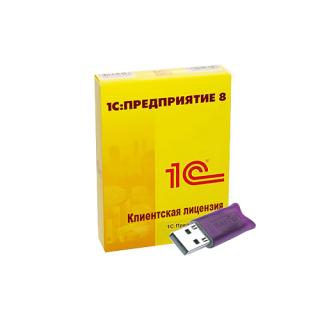 1С:Предприятие 8 КОРП. Клиентская лицензия на 20 рабочих мест (USB)
