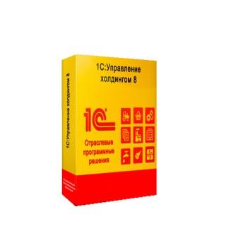 1С:Управление холдингом 8. Корпоративная поставка. Электронная поставка