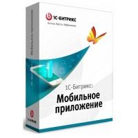 """Программа для ЭВМ """"1С-Битрикс: Мобильное приложение"""". Лицензия"""