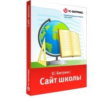 """Программа для ЭВМ """"1С-Битрикс: Управление сайтом"""". Лицензия Малый бизнес + 1С-Битрикс: Сайт школы"""