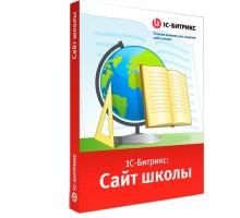 """Программа для ЭВМ """"1С-Битрикс: Управление сайтом"""". Лицензия Старт + 1С-Битрикс: Сайт школы"""