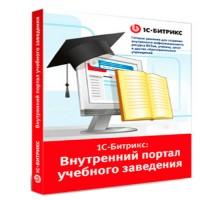"""Программа для ЭВМ """"1С-Битрикс: Внутренний портал учебного заведения"""". Лицензия на неограниченное количество пользователей"""