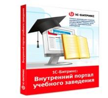 """Программа для ЭВМ """"1С-Битрикс: Внутренний портал учебного заведения"""". Лицензия на 1000 пользователей"""