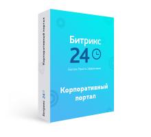 "Программа для ЭВМ ""1С-Битрикс24"". Лицензия Корпоративный портал - 50"