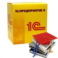 1С:Предприятие 8. Набор для бухгалтерии образовательной организации