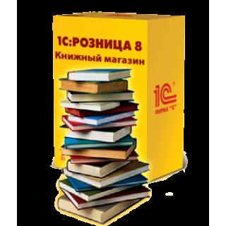 1С Розница 8. Книжный магазин через Интернет