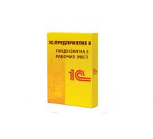1С Предприятие 8 ПРОФ. Клиентская лицензия на 5 р. м.